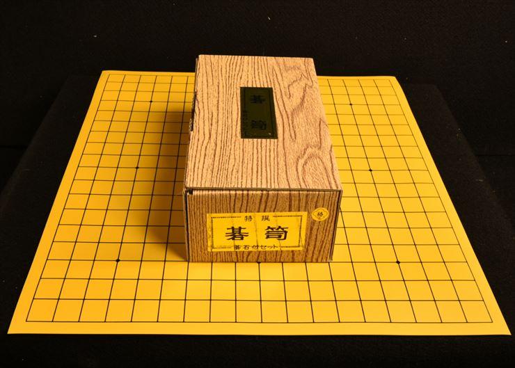 プラスチック碁石簡易碁笥付セット