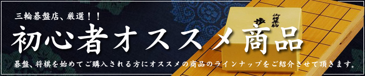 三輪碁盤店、厳選!!初心者にオススメなセット商品
