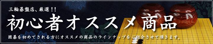 三輪碁盤店、厳選!!初心者にオススメ囲碁用品