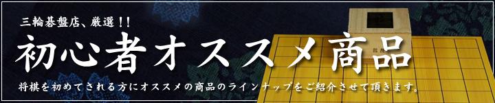三輪碁盤店、厳選!!初心者にオススメの将棋用品